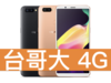 OPPO R11s Plus 台灣大哥大 4G 4G 飆速 699 方案