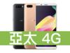 OPPO R11s Plus 亞太電信 4G 壹網打勁 596