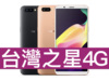 OPPO R11s Plus 台灣之星 4G 4G勁速方案