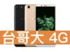 OPPO A75s 台灣大哥大 4G 4G 飆速 699 方案