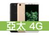 OPPO A75s 亞太電信 4G 598吃到飽方案