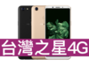 OPPO A75s 台灣之星 4G 4G勁速方案