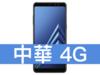 SAMSUNG Galaxy A8 (2018) 中華電信 4G 699 精選購機方案