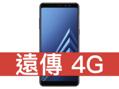 SAMSUNG Galaxy A8 (2018) 遠傳電信 4G 4G 698 方案