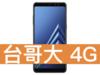 SAMSUNG Galaxy A8 (2018) 台灣大哥大 4G 4G 飆速 699 方案
