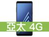 SAMSUNG Galaxy A8 (2018) 亞太電信 4G 598吃到飽方案