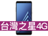 SAMSUNG Galaxy A8 (2018) 台灣之星 4G 4G勁速方案