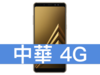 SAMSUNG Galaxy A8+ (2018) 中華電信 4G 699 精選購機方案