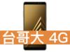 SAMSUNG Galaxy A8+ (2018) 台灣大哥大 4G 4G 飆速 699 方案