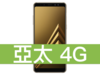 SAMSUNG Galaxy A8+ (2018) 亞太電信 4G 598吃到飽方案