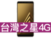 SAMSUNG Galaxy A8+ (2018) 台灣之星 4G 4G勁速方案