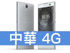 Sony Xperia XA2 中華電信 4G 699 精選購機方案