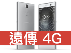 Sony Xperia XA2 遠傳電信 4G 4G 698 方案
