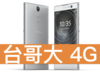 Sony Xperia XA2 台灣大哥大 4G 4G 飆速 699 方案