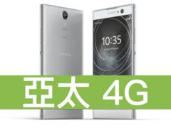 Sony Xperia XA2 亞太電信 4G 壹網打勁 596