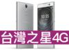 [預購] Sony Xperia XA2 台灣之星 4G 4G勁速方案