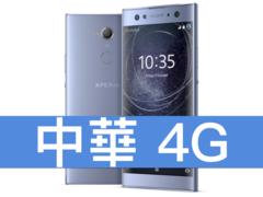 Sony Xperia XA2 Ultra 中華電信 4G 699 精選購機方案