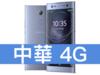 [預購] Sony Xperia XA2 Ultra 中華電信 4G 699 精選購機方案