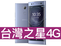 Sony Xperia XA2 Ultra 台灣之星 4G 4G勁速599吃到飽方案(手機王獨家不限資格)