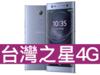 Sony Xperia XA2 Ultra 台灣之星 4G 4G勁速方案