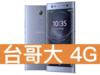 Sony Xperia XA2 Ultra 台灣大哥大 4G 4G 飆速 699 方案