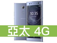 Sony Xperia XA2 Ultra 亞太電信 4G 壹網打勁 596