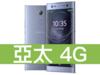 [預購] Sony Xperia XA2 Ultra 亞太電信 4G 598吃到飽方案