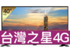 SHARP 夏普 LC-40SF466T 40型聯網電視 台灣之星 4G 4G勁速方案