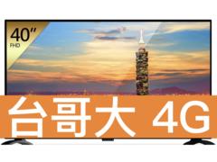 SHARP 夏普 LC-40SF466T 40型聯網電視 台灣大哥大 4G 學生好Young 688 專案(免學生證)