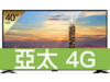 SHARP 夏普 LC-40SF466T 40型聯網電視 亞太電信 4G 598吃到飽方案