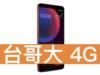 HTC U11 EYEs 台灣大哥大 4G 4G 飆速 699 方案