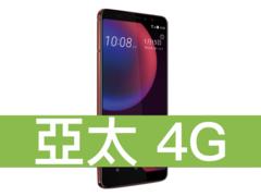 HTC U11 EYEs/598吃到飽