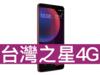HTC U11 EYEs 台灣之星 4G 4G勁速方案