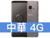 SAMSUNG Galaxy S9 中華電信 4G 699 精選購機方案