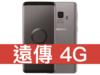 SAMSUNG Galaxy S9 遠傳電信 4G 4G 698 方案