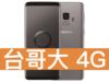 SAMSUNG Galaxy S9 台灣大哥大 4G 4G 飆速 699 方案