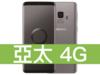 SAMSUNG Galaxy S9 亞太電信 4G 壹網打勁 596