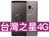 SAMSUNG Galaxy S9 台灣之星 4G 4G勁速方案