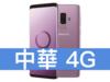 SAMSUNG Galaxy S9+ 128GB 中華電信 4G 699 精選購機方案