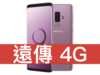 SAMSUNG Galaxy S9+ 128GB 遠傳電信 4G 4G 698 方案