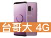 SAMSUNG Galaxy S9+ 128GB 台灣大哥大 4G 4G 飆速 699 方案