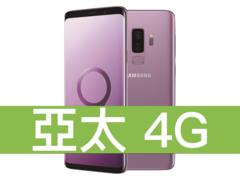 SAMSUNG Galaxy S9+ 128GB 亞太電信 4G 壹網打勁 596