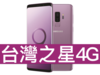 SAMSUNG Galaxy S9+ 128GB 台灣之星 4G 4G勁速方案