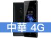 Sony Xperia XZ2 中華電信 4G 699 精選購機方案
