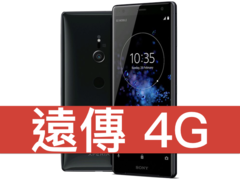 Sony Xperia XZ2 遠傳電信 4G 青春無價 688 方案(免學生證)