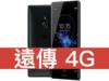 Sony Xperia XZ2 遠傳電信 4G 4G 698 方案