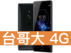 Sony Xperia XZ2 台灣大哥大 4G 學生好Young 688 方案(免學生證)