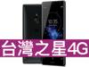 Sony Xperia XZ2 台灣之星 4G 4G勁速599吃到飽方案(手機王獨家不限資格)