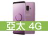 SAMSUNG Galaxy S9+ 256GB 亞太電信 4G 壹網打勁 596