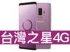 SAMSUNG Galaxy S9+ 256GB 台灣之星 4G 4G勁速方案